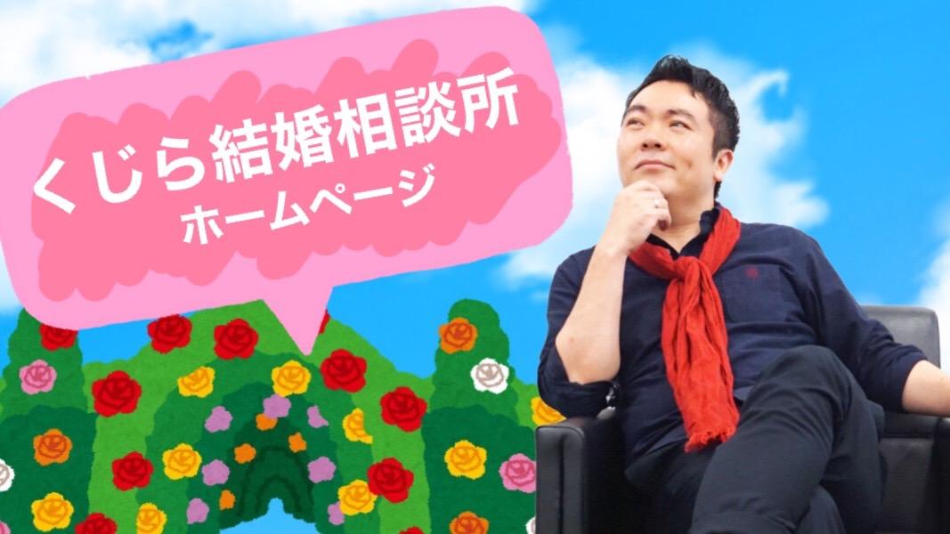 くじら結婚相談所ホームページ
